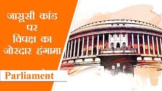 Parliament Diary। लोकसभा और राज्यसभा की कार्यवाही तीसरे दिन भी बाधित । Monsoon Session 2021