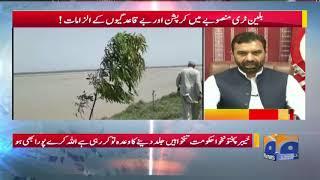 Geo Pakistan - Billion Tree Mansooba Mein Corruption Aur Beqaidgion Kay Ilzamat...