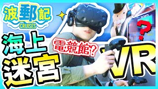 【🛳️超刺激】體驗郵輪內VR大迷宮🏹!還有特別的「大富翁💵」街機版!「電競館」竟然是這樣?😜(中字)波郵記#3