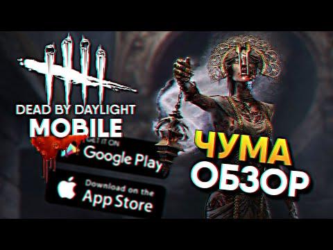 🔪 Dead by Daylight Mobile Обзор маньяка Чума Plague на Андроид и iOS / Деад бай Дейлайт Мобайл