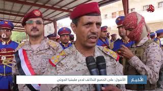 الأشول : على الجميع التكاتف لدحر مليشيا الحوثي