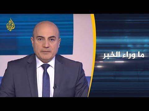 ماوراء الخبر-رسائل رفض النواب الأميركي بيع السلاح للسعودية والإمارات  - نشر قبل 10 ساعة