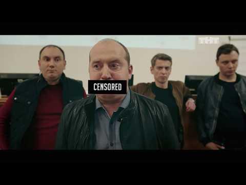 Обращение к современной молодежи. Полицейский с Рублевки - видео онлайн