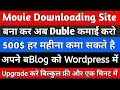 how to create movies downloading websites in hindi 2018 | Upgrade Blogger to WordPress for free 2018