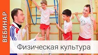 Школьный учебник по физической культуре в условиях ФГОС
