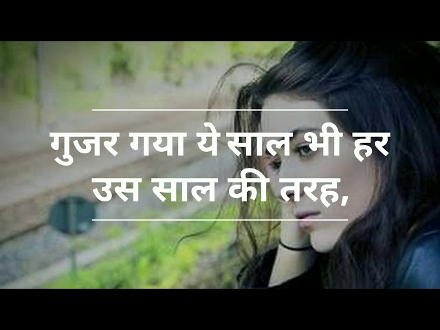 sad shayari status | The Video Status App (Lyrical Videos)