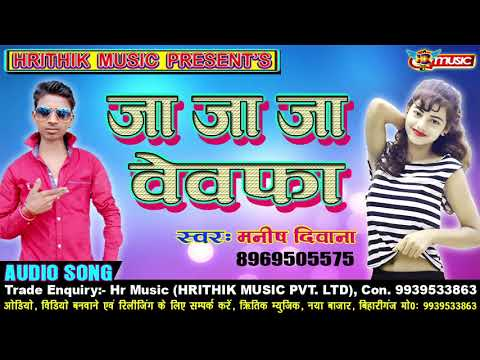 Manish Dewana Ka Superhit Song     Ja Ja Ja Bewafa    New Dard E Dil Song 2019