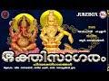ഭക്തിസാഗരം | Bhakthi Sagaram | Hindu Devotional Songs Malayalam | Hindu Bhakthi Ganangal Mp3