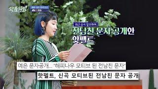 """[선공개] 핫펠트(HA:TFELT) """"전 남친 문자 공개 찌질"""" 악플에☞ 반정 악플의 밤(replynight) 14회"""
