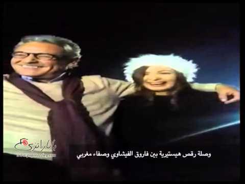 وصلة رقص هيستيرية بين فاروق الفيشاوي وصفاء مغربي