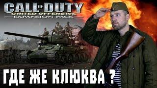 Игро-клюква. Call of Duty: United Offensive. Курская битва глазами американцев.