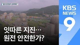 """""""울진 원전 이상 없어""""…원전들 지진에 안전한가? / KBS뉴스(News)"""