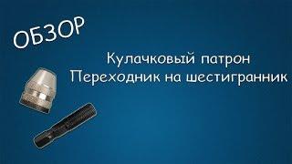 #014 ОБЗОР Кулачковый патрон + переходник на шестигранник