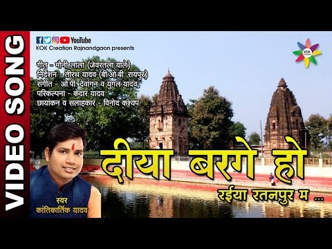 DIYA BARGE RAIYA RATANPUR MA [OFFICIAL VIDEO] Singer - Kantikartik Yadav || KOK Creation Rajnandgaon