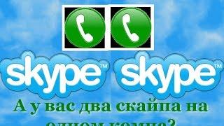 Skype Как запустить 2 аккаунта одновременно на одном компьютере