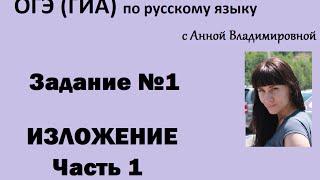 Русский язык. 9 класс, 2016.Задание 1, подготовка к ОГЭ(ГИА) с Анной Владимировной
