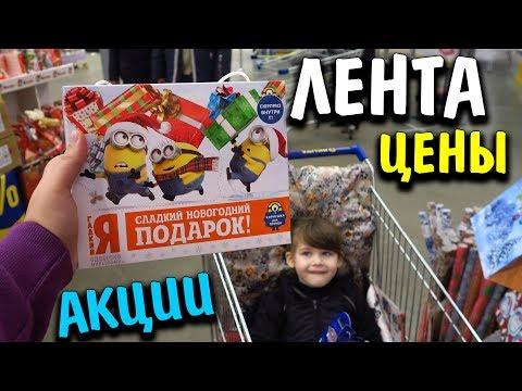 Гипермаркет Лента ЦЕНЫ СКИДКИ и АКЦИИ каталог новогодних товаров