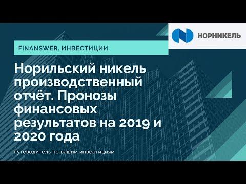 Норильсикй никель. Производственные результаты и финансовый прогноз 2019 - 2020