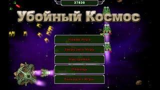 Игра Убойный Космос