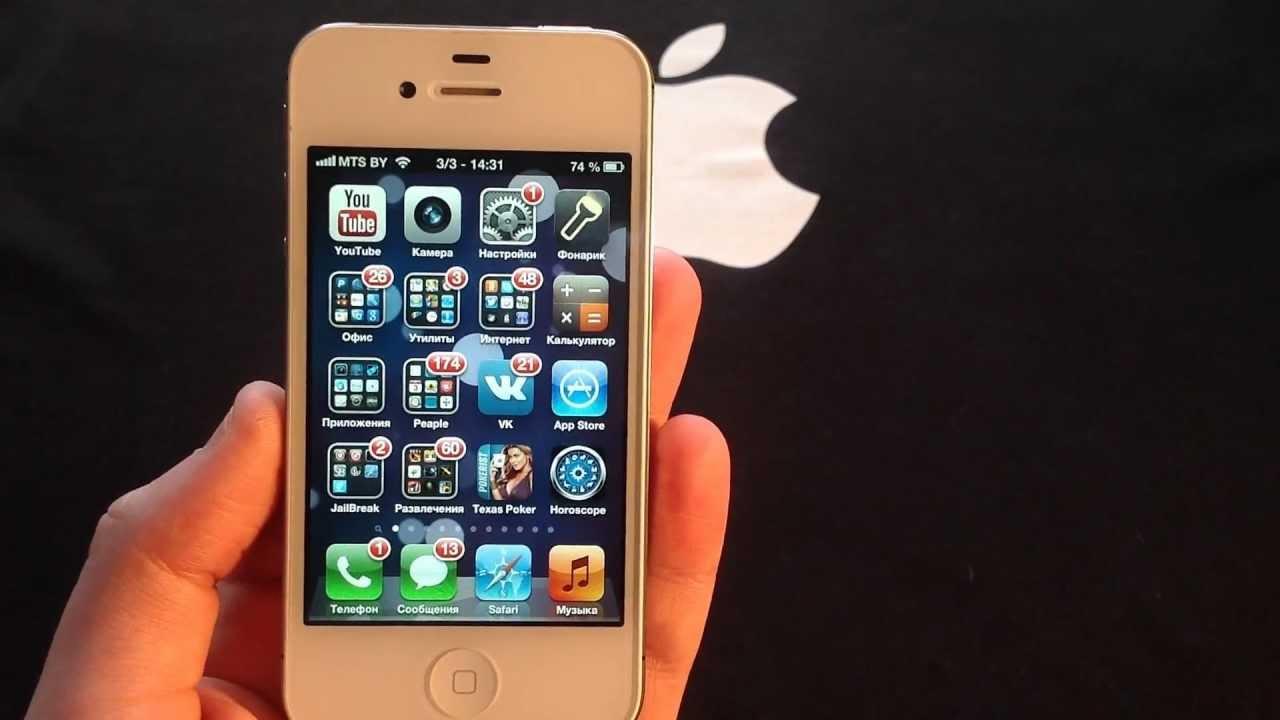 Приложения в айфоне 4s