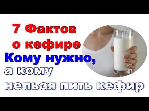 7 Фактов о кефире. Кому нужно, а кому нельзя пить кефир