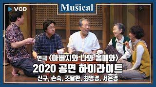 [더뮤지컬] 연극 '아버지와 나와 홍매와' 2020 공…