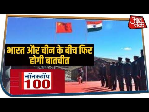 LAC पर तनाव खत्म करने के लिए भारत-चीन के बीच फिर बातचीत | Nonstop 100 | June 18, 2020