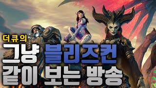 BLIZZCONLINE 2021 KOREA REACTION [Diablo2 : RE]