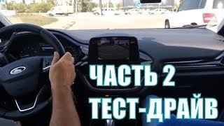 #ОБЗОР #Ford Fiesta #ЧАСТЬ 2 Обзор на Форд Фиеста 2019, ТЕСТ-ДРАЙВ!!!