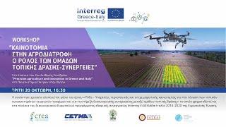 "Workshop ""Καινοτομία στην Αγροδιατροφή - Ο ρόλος των ομάδων τοπικής δράσης -συνέργειες"""
