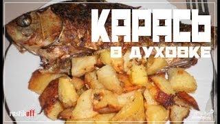 """Как приготовить КАРАСЕЙ с картошкой в духовке пошаговый видео рецепт от """"Rostikoff"""""""
