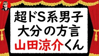Hey! Say! JUMPの山田涼介くんが、大分の方言で一言言ってくれました。 ...