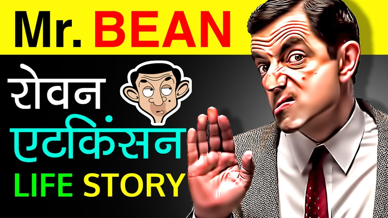 Mr Bean Biography In Hindi | Rowan Atkinson's Life Story