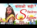 Bataao Kahan Milega Shyam Krishna Bhajan By Saurabh Madhukar [Full HD] I Bataao Kahan Milega Shyam