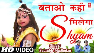 Video Bataao Kahan Milega Shyam Krishna Bhajan By Saurabh Madhukar [Full HD] I Bataao Kahan Milega Shyam download MP3, 3GP, MP4, WEBM, AVI, FLV Desember 2017