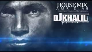 Amr Diab - House Mix - عمرو دياب هاوس ميكس
