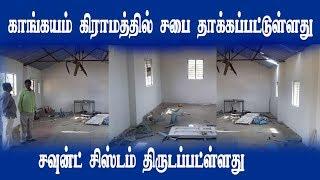Tirupur kangayam Church | Breaking News | Tamil Christian News