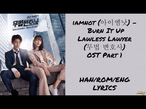 iamnot (아이엠낫 )– [Burn It Up] Lawless Lawyer (무법 변호사) OST Part 1 LYRICS