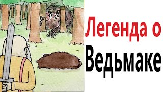 Приколы! ЛЕГЕНДА О ВЕДЬМАКЕ - МЕМЫ!!! Смешные видео от – Доми шоу!