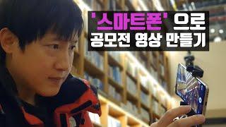 스마트폰으로 공모전 영상 촬영하는 방법 (서울메이드 서…