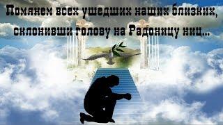 Видео посвящение тем кого нет с нами День поминовения усопших Радоница Радуница родительский день