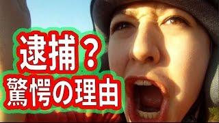 【驚愕】春香クリスティーンが逮捕?!逮捕の理由がやばすぎるw チャン...