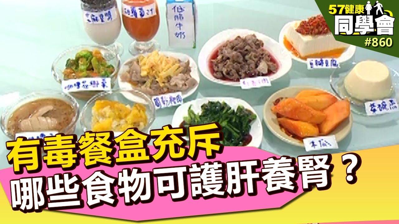 有毒餐盒充斥 哪些食物可護肝養腎?【57健康同學會】第860集 2013 - YouTube