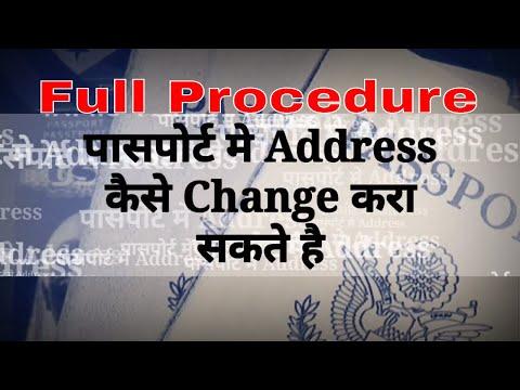 How to Change Address in Passport- Full Procedure | पासपोर्ट में पता कैसे बदलवाए पूरी जानकारी