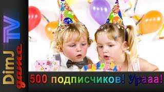 ВНИМАНИЕ! КОНКУРС!!! Юбилейное видео - 500 подписчиков!(, 2013-08-07T07:16:18.000Z)