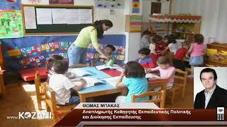 Επιμορφωτική συνάντηση εκπαιδευτικών