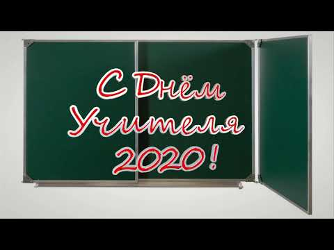 С Днем Учителя 2020 анимация футаж 4K музыка Спасибо,Вам,учителя.Заставка,фон для монтажа,хромакей