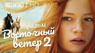 Восточный ветер 2 /Ostwind 2/ Фильм HD