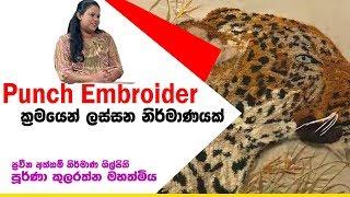Punch Embroider ක්රමයෙන් ලස්සන නිර්මාණයක් | Piyum Vila | 23-09-2019 | Siyatha TV Thumbnail