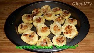 картошка запеченная в духовке; картофельные лодочки с салом